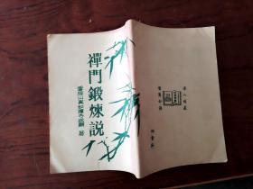【禅门锻炼说 影印版
