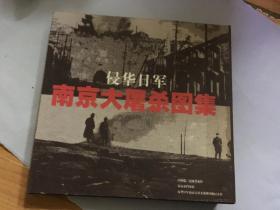 侵华日军南京大屠杀图集 精装
