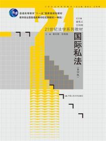 国际私法(第4版) 章尚锦,徐青森  中国人民大学出版社 9787300134086