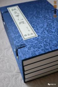 《针灸甲乙经》十二卷全五册.晋皇甫谧撰.四库全书文渊阁版影印