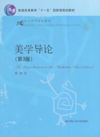 美学导论(第3版) 张法 中国人民大学出版社 9787300135960