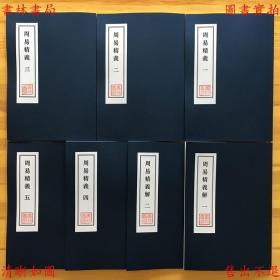 《周易精义》5册 《周易精义解》2册 共7册一套全,佐藤龙之进著,和刻本 ,日本嘉永3年(1850年)序刊(复印本)