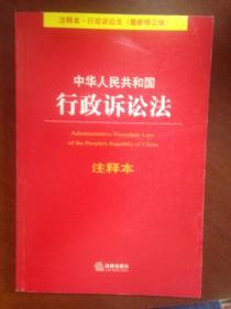 原版!中华人民共和国行政诉讼法(注释本·行政诉讼法 最新修正版) 9787511873743