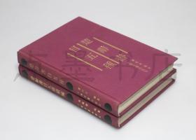 私藏好品《 楚辞书目五种》《楚辞书目五种续编》精装全二册 姜亮夫 著 上海古籍出版社1993年一版一印