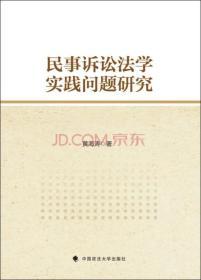 民事诉讼法学实践问题研究