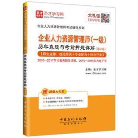 圣才教育:企业人力资源管理师(一级)历年真题与考前押题详解(第2版)(赠送电子书大礼包)