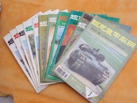坦克装甲车辆 (1995年第1---12期,缺第5期,11本合售,16开) 《011》