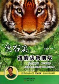 动物小说大王沈石溪品味成长书系:沈石溪.我的动物朋友