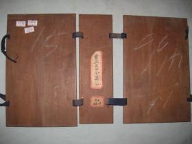 书夹板一对 完整漂亮 长25.4cm宽15.8cm 高7.6cm   63号