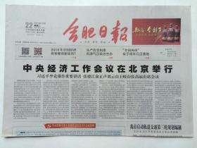 合肥日报特卖惠·2015年12月22日【中央经济工作会议】