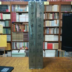 新中国出土墓志(江苏  常熟)