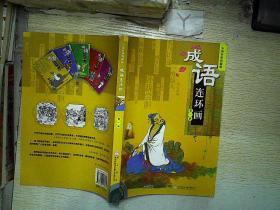 成语连环画. 第1辑 : 中国香港典藏版