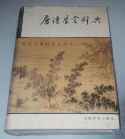 唐诗鉴赏辞典 83年版 86年印 精装