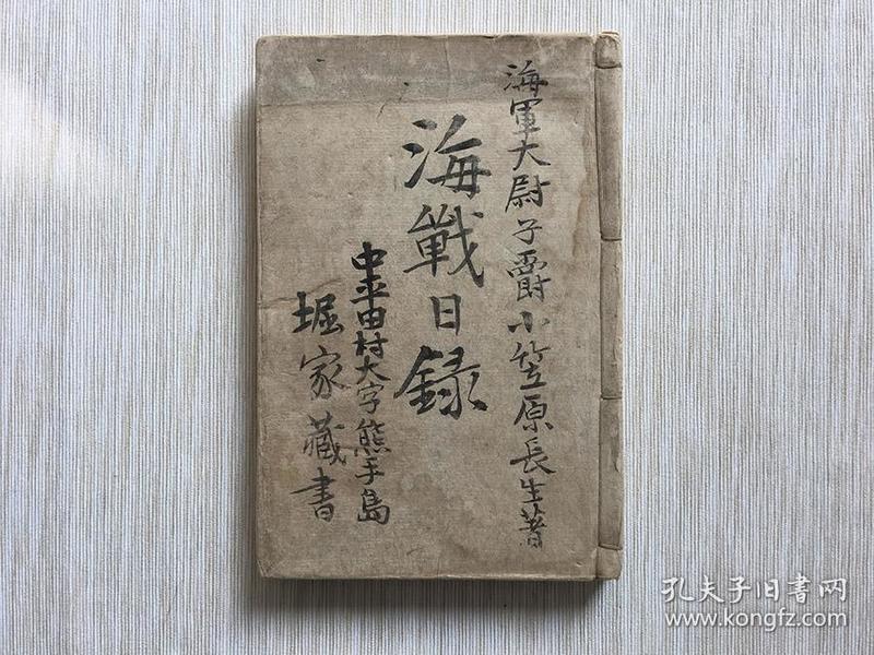 海战日录 一册全 甲午战争史料 1895年发行