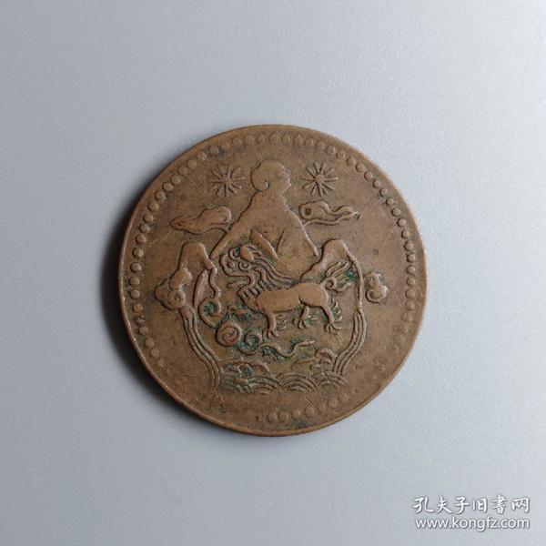 西藏铜币/双日三山五尾狮/美品少见