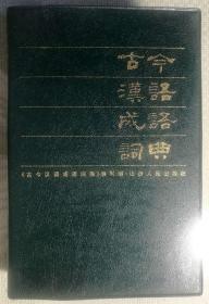 古今汉语成语词典【1985年1版1印,收成语13000多条】