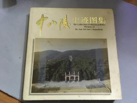 中山陵史迹图集