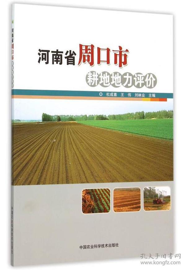 河南省周口市耕地地力评价