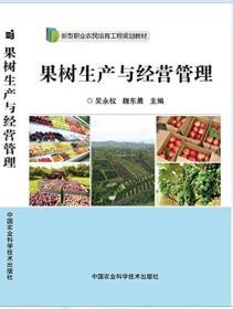 果树生产与经营管理