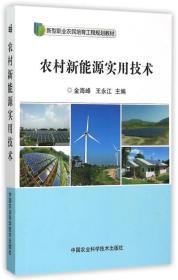 农村新能源实用技术