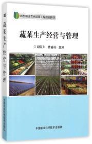 蔬菜生产经营与管理