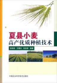 夏县小麦高产优质种植技术