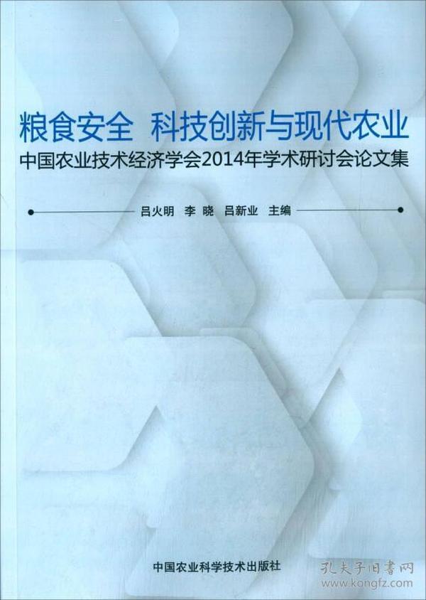 粮食安全 科技创新与现代农业-中国农业技术经济学会2014年学术研讨会论文集