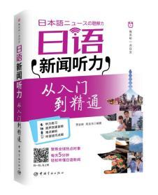 9787515913339日语新闻听力从入门到精通:每天听一点日文