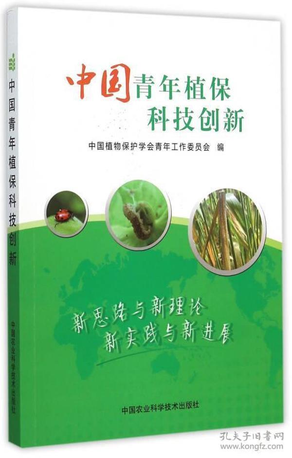 中国青年植保科技创新