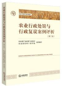 农业行政处罚与行政复议案例评析(第二版)