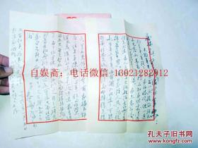 中国作家协会理事。朱春雨。毛笔信札。一桶2页。附带签名本一侧。
