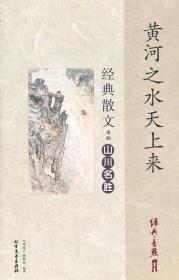 黄河之水天上来:经典散文中的山川名胜