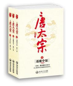 唐太宗(全三卷)