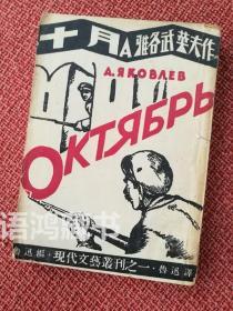 《十月》 鲁迅全集单行本 民国三十六年三月再版