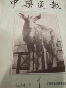 中药通报1955年第一期创刊号 1957年(1  3  7  9  11)五本 1959年(1  2  3)三本1958年(2  3  4  5  6)五本1956年(1 2 3 4 5 6)六本  一共20本合售
