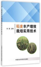 稻麦丰产增效栽培实用技术