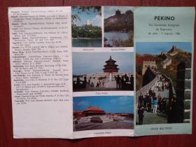 迎接第71届国际世界语大会北京导游图,世界语,1986年北京,陈希同致辞,少见。独品