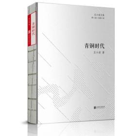 正版送书签sw-青铜时代-9787550269040王小波