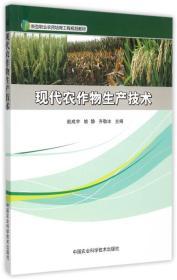 现代农作物生产技术