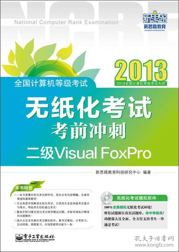 无纸化考试考前冲刺:2级Visual FoxPro