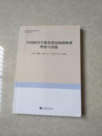 研究生教育丛书:中国研究生教育质量保障体系理论与实践