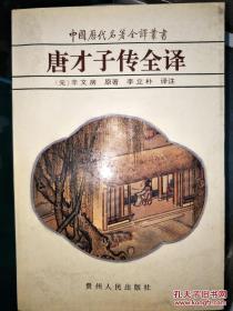 中国历代名著全译丛书:唐才子传全译