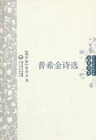 普希金诗选 中外名家经典诗歌(精装版)