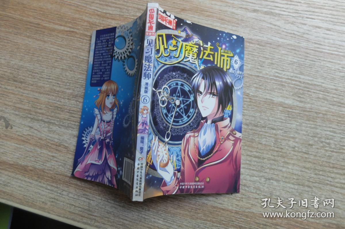 见习魔法师漫画版6华晨宇漫画版图片图片