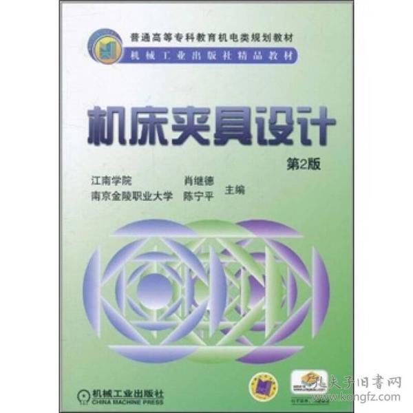 机械工业出版社精品教材:机床夹具设计(第2版)