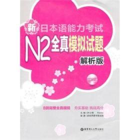 新日本语能力考试N2全真模拟试题(解析版)