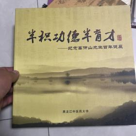 半积功德半育才--纪念高仲山先生百年诞辰 12开本! 画册!!