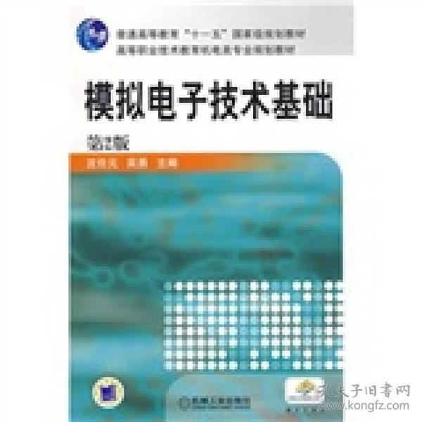 模拟电子技术基础 (第2版)
