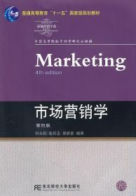 高等院校本科市场营销专业教材新系:市场营销学(第4版)