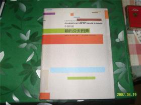 中国钧瓷釉色分类图典